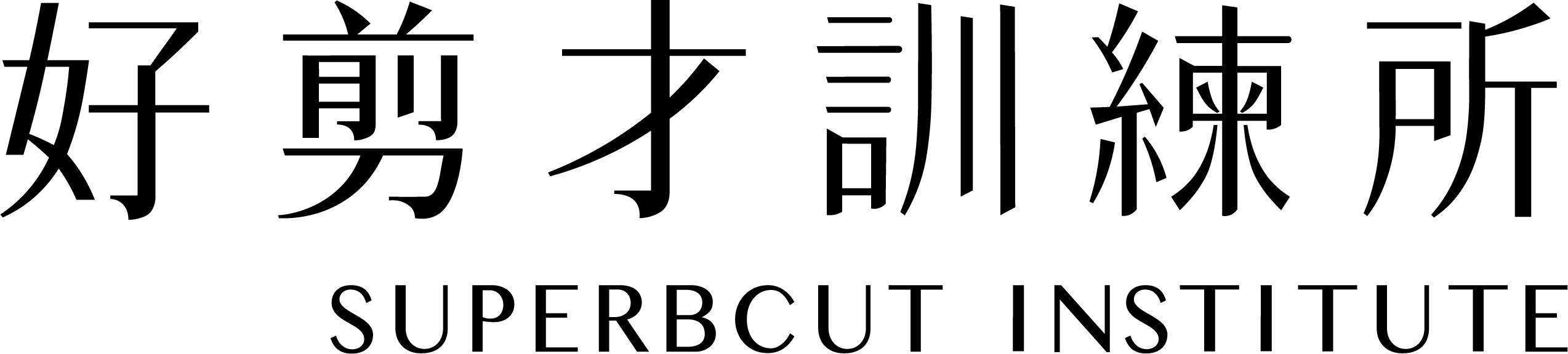 好剪才訓練所 – Superbcut Institute